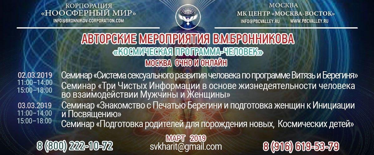 Авторские мероприятия В.М. Бронникова 2-3.03.2019 г.