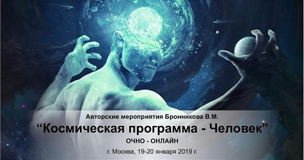 Авторские мероприятия В.М. Бронникова 19-20.01.2019 г.