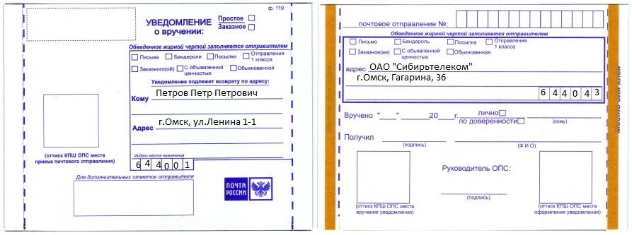 Уведомление о вручении почта россии бланк файловый сервер.